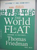 【書寶二手書T1/社會_LJS】世界是平的_佛里曼
