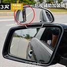 盲點鏡 3R汽車盲區輔助后視鏡 教練車盲點鏡 盲點鏡 加裝鏡