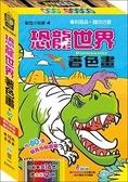 恐龍世界著色畫