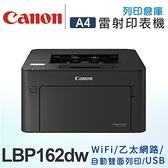 Canon imageCLASS LBP162dw 黑白雷射印表機 /適用CRG051H/CRG051