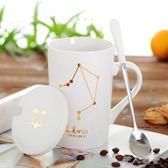 創意十二星座陶瓷馬克辦公室帶蓋勺骨瓷情侶咖啡杯 Mc498『伊人雅舍』