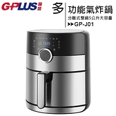 GPLUS GP-J01 分離式雙鍋5公升多功能氣炸鍋(保溫120分鐘)
