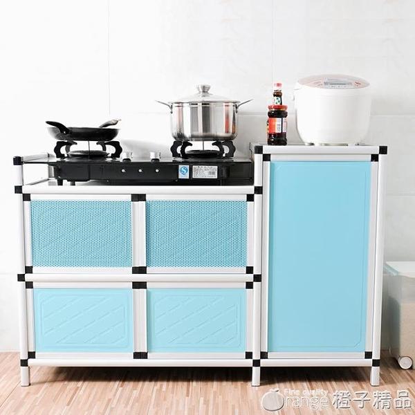 簡易鋁合金廚房煤氣爐灶台櫃碗櫃餐邊櫃煤氣瓶櫃茶水櫃儲物收納櫃 (橙子精品)