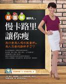 (二手書)【超圖解】慢卡路里讓你瘦:為什麼有人喝水就會胖,有人怎麼吃都胖不了?