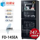 防潮家 FD-145EA 旗艦經典時尚款...