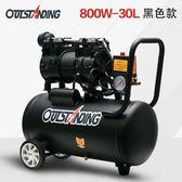 奧突斯空壓機小型氣泵空壓機木工家用空氣壓縮機無油靜音氣泵220Vigo 3c優購