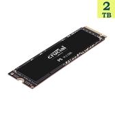 【免運】Crucial P5 2TB 2T 3D NAND NVMe PCIe M.2 SSD 3400MB/s 美光 固態硬碟