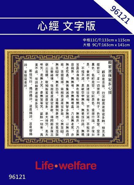 96121 心經掛畫文字版 十字繡材料包(中格11C/T) 完成品圖案的尺寸為133cm x 115cm