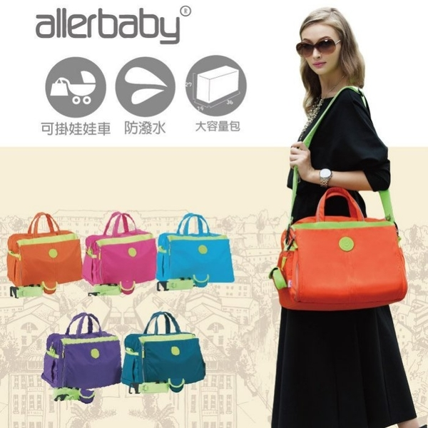媽媽包 分隔袋 收納袋【MA0053】德國Allerbaby 繽紛多功能側背包/手提包/肩背包/媽媽包/媽咪包