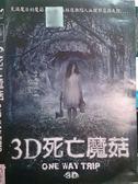 影音專賣店-Y72-050-正版DVD-電影【3D死亡魔菇】-充滿魔法的魔菇讓整座森林逐漸陷入血腥邪惡與失
