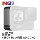 【預購】GoPro ADIOD-001 側蓋 台閔公司貨 HERO9 Black【映象攝影】