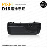 PIXEL 品色 Vertax D16 Nikon D750 專用電池把手 垂直握把 手把 公司貨 MB D16★可刷卡免運★薪創