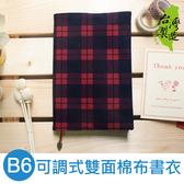 珠友網購限定 SC-03206 B6/32K 雙面多功能書衣/書皮/書套-可調式棉布