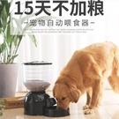 狗狗自動喂食器喂狗糧大型犬金毛貓咪寵物定時定量智慧投食器神器 夢幻小鎮