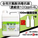 【現貨】全效次氯酸消毒抗菌濃縮液100ppm-4L(送100ml噴霧空瓶 x2)