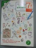 【書寶二手書T5/藝術_OCO】只要照著畫就OK的簡筆插畫BOOK5_Duck