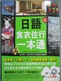 【書寶二手書T7/語言學習_ODJ】日語食衣住行一本通_國際學村語文學習機構