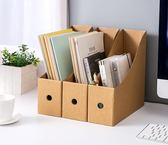 牛皮紙文件收納盒學生桌面書本紙質書立書桌文具辦公室用品置物架吾本良品