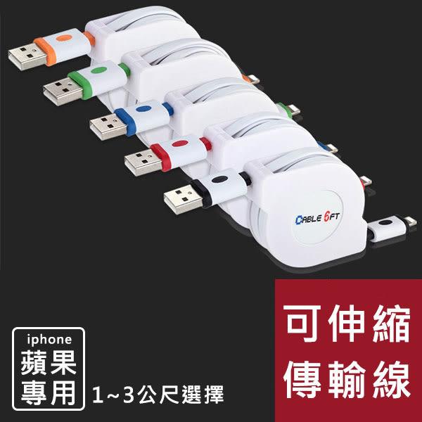 【1公尺下標區】蘋果可伸縮防纏繞傳輸線/快速充電線/超長數據線/iOS專用(顏色隨機出貨)