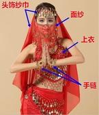 面紗舞蹈演出手錬頭飾紗巾
