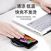 iPhone無線充電器11Pro Max蘋果X手機iphonex頭xsmax快充11  全館鉅惠