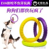 可浮水耐咬磨牙訓練互動拉環彈力球飛盤寵物用品狗狗玩 洛小仙女鞋