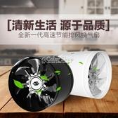 排氣扇通氣扇管道風機排氣扇廚房換氣扇6寸排風扇強力抽風機衛生間150mm   萬聖節全館免運220vYYP