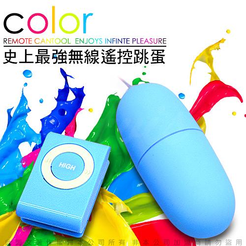 情趣用品 震蛋 新一代 i-EGG-我的顏色我做主 300頻防水靜音遙控跳蛋 藍 +潤滑液1包