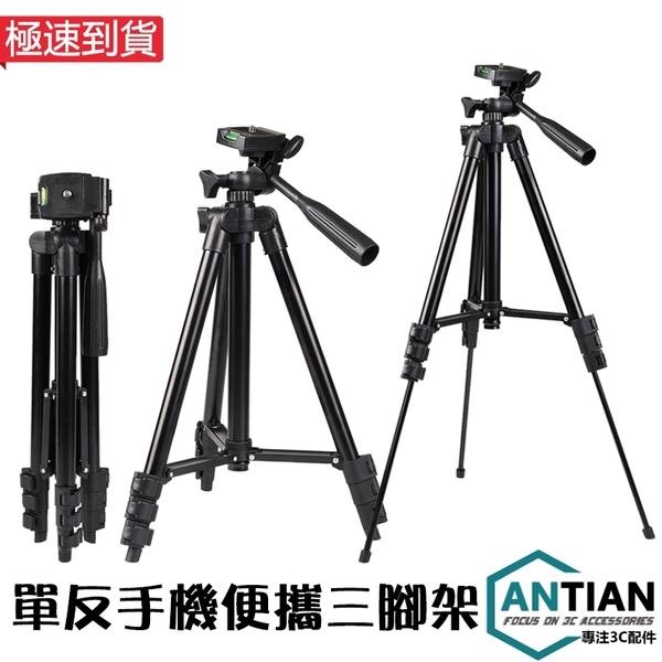 現貨 鋁合金三腳架 3120 相機腳架 懶人支架 自拍架 攝影腳架 手機支架 三角架 相機支架 直播支架