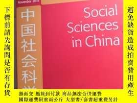 二手書博民逛書店中國社會科學Social罕見Sciences In China第