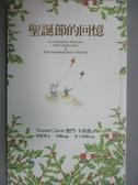 【書寶二手書T1/兒童文學_KIG】聖誕節的回憶_柯倩華, 楚門.卡波提