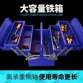三層工具箱鐵手提式多功能維修工具收納箱YTL·皇者榮耀3C旗艦店