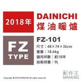 【配件王】日本代購 空運 DAINICHI FZ-101 電子暖風式 煤油暖爐 暖氣 18坪 油箱9L 消臭
