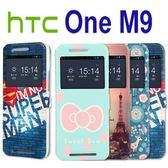 現貨 HTC ONE M9 彩繪開窗側翻皮套 M9 側掀套 手機套