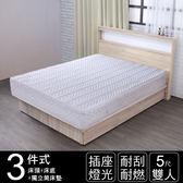 IHouse-山田 日式插座燈光房間三件組(床墊+床頭+床底)雙人5尺胡桃