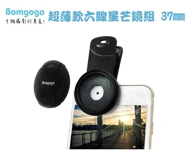 【Bomgogo 超薄款六線星芒鏡組 】 37mm 專業級鏡頭 可配L6鏡頭組使用