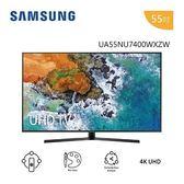 【買就送好禮4選1+24期0利率】SAMSUNG 三星 55型 4K平面液晶電視 UA55NU7400WXZW