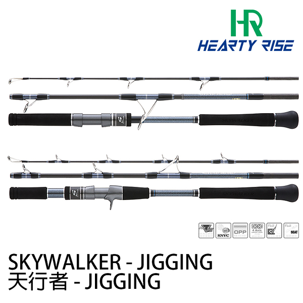 漁拓釣具 HR SKY WALKER JIGGING SWJ-533C/220 (海水路亞竿)