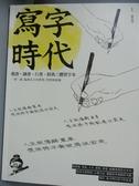 【書寶二手書T6/藝術_YJJ】手寫時光.日日手寫-用楷體寫人生,以隸書寫哲理..._采實文化編輯部作
