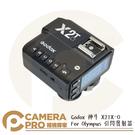 ◎相機專家◎ Godox 神牛 X2TX-O Olympus 引閃發射器 閃光燈觸發器 高速TTL X2T-O 開年公司貨