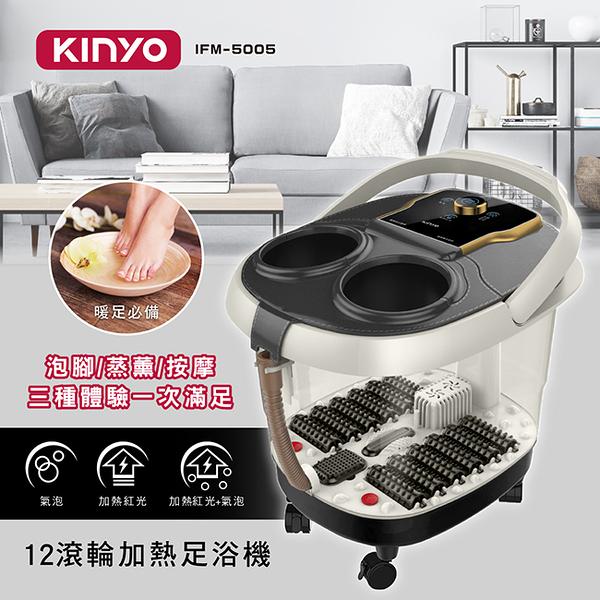 【超人百貨】KINYO 十二滾輪 智能 恆溫 足浴機 IFM-5005 氣泡按摩 SPA 蒸熏 活動滾輪好搬運 腳底按摩