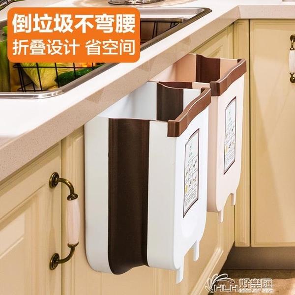 居家家 廚房摺疊垃圾桶 櫥櫃門懸掛式分類垃圾簍大號壁掛紙簍ZD型好樂匯