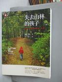 【書寶二手書T4/親子_WGF】失去山林的孩子_理查.洛夫