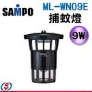 【信源】SAMPO聲寶 強效UV捕蚊燈(戶外型) ML-WN09E