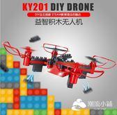 遙控飛機-兼容樂高無人機積木拼裝遙控飛機手工制作航模