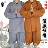 居士服佛教用品僧衣僧服短褂短褂和尚穿的衣服裝鞋襪春秋冬男女款 麥吉良品