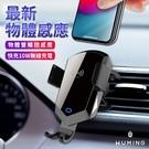 24H出貨 一年保固! 智慧感應 無線充電 車用 支架 汽車 手機 導航 iPhone 12 i12 Pro Max 『無名』 P10134