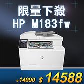 【限量下殺8台】HP Color LaserJet Pro MFP M183fw 無線彩色雷射傳真複合機 /適用W2310A系列 / W2310X系列