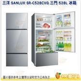 含運含安裝 台灣三洋 SANLUX SR-C528CVG 變頻 三門電冰箱 528L 公司貨