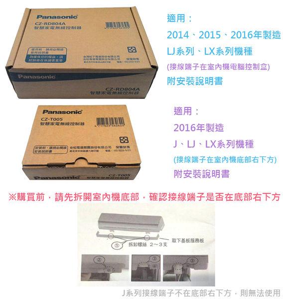 【國際牌☆PANASONIC】台灣松下☆冷氣智慧家電無線控制器/遙控器《CZ-RD804A/CZ-T005》